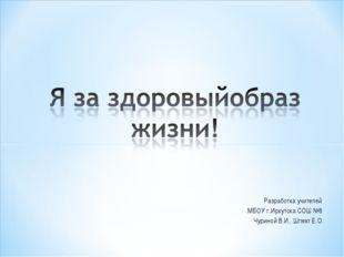 Разработка учителей МБОУ г.Иркутска СОШ №8 Чуриной В.И., Шпехт Е.О.