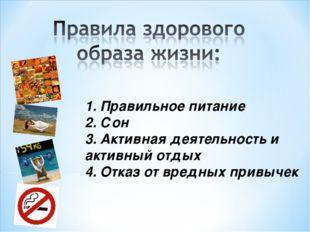 1. Правильное питание 2. Сон 3. Активная деятельность и активный отдых 4. Отк
