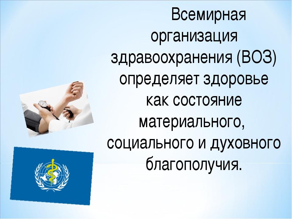 Всемирная организация здравоохранения (ВОЗ) определяет здоровье как состояни...