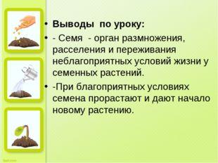 Выводы по уроку: - Семя - орган размножения, расселения и переживания небла
