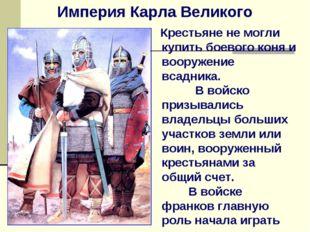 Империя Карла Великого Крестьяне не могли купить боевого коня и вооружение вс