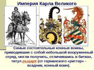 Империя Карла Великого Самые состоятельные конные воины, приводившие с собой