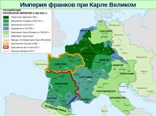 Империя франков при Карле Великом