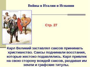 Войны в Италии и Испании Стр. 27 Карл Великий заставлял саксов принимать хрис