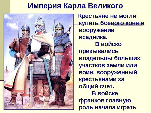 Империя Карла Великого Крестьяне не могли купить боевого коня и вооружение вс...