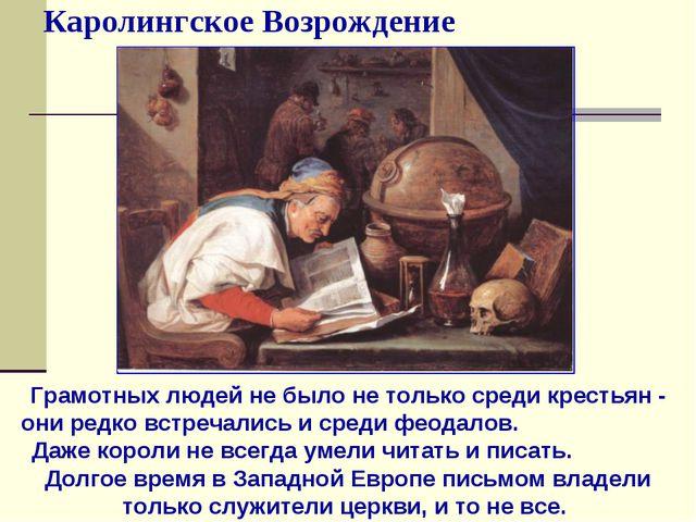 Каролингское Возрождение Грамотных людей не было не только среди крестьян - о...