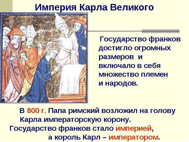 Империя Карла Великого Государство франков достигло огромных размеров и включ...