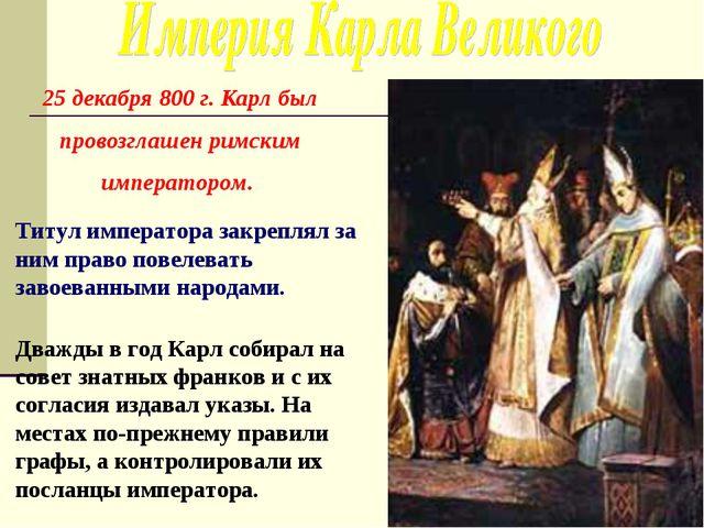 25 декабря 800 г. Карл был провозглашен римским императором. Титул императора...