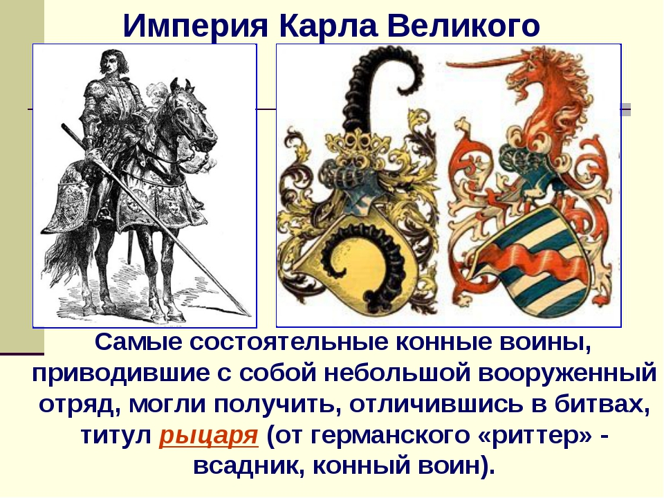 Империя Карла Великого Самые состоятельные конные воины, приводившие с собой...