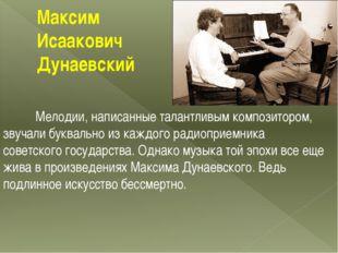 Максим Исаакович Дунаевский Мелодии, написанные талантливым композитором, зву