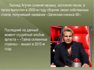 Леонид Агутин сочинял музыку, исполнял песни, а также выпустил в 2009-м году