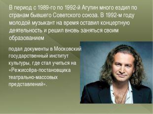 В период с 1989-го по 1992-й Агутин много ездил по странам бывшего Советского