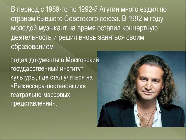 В период с 1989-го по 1992-й Агутин много ездил по странам бывшего Советского...