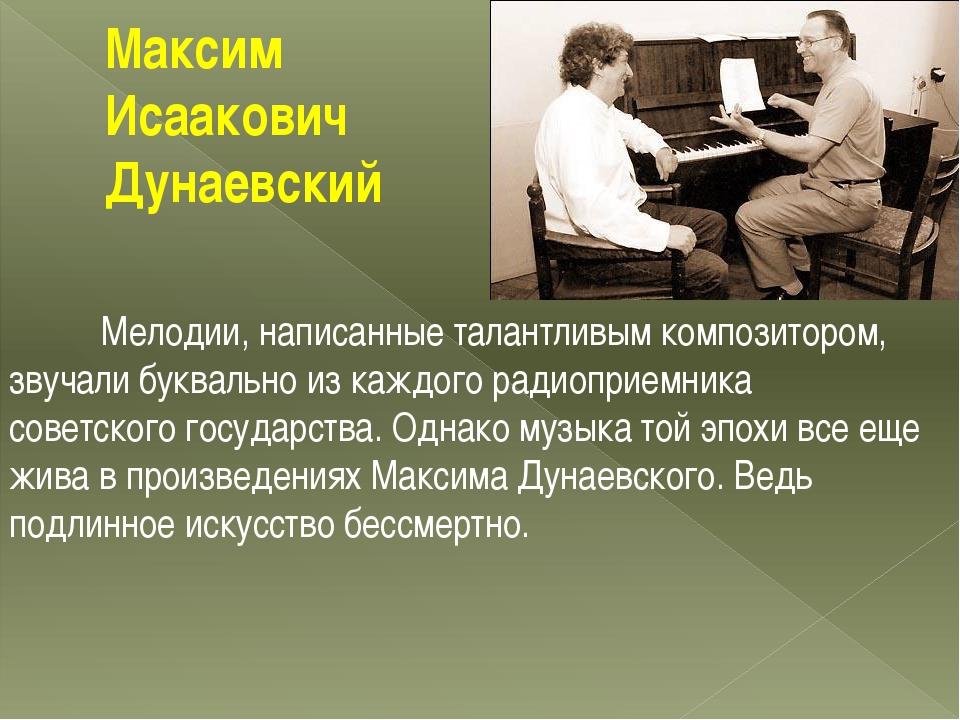 Максим Исаакович Дунаевский Мелодии, написанные талантливым композитором, зву...