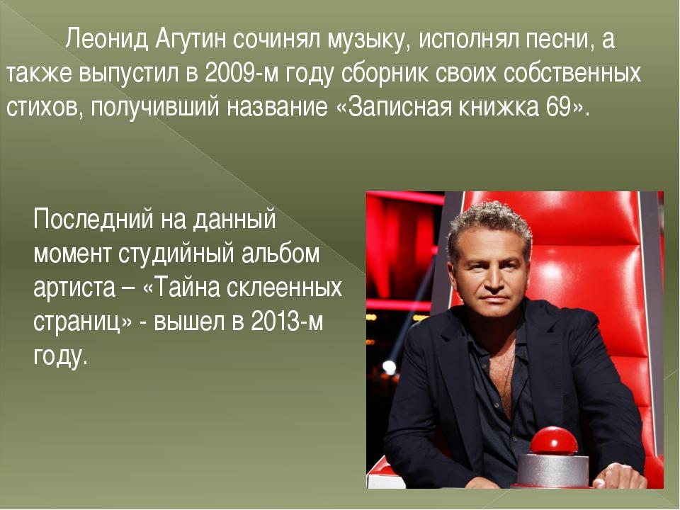 Леонид Агутин сочинял музыку, исполнял песни, а также выпустил в 2009-м году...