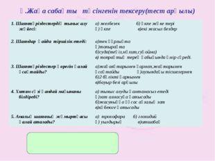 Ү.Жаңа сабақты түсінгенін тексеру(тест арқылы) 1. Шаянтәріздестердің тыныс ал