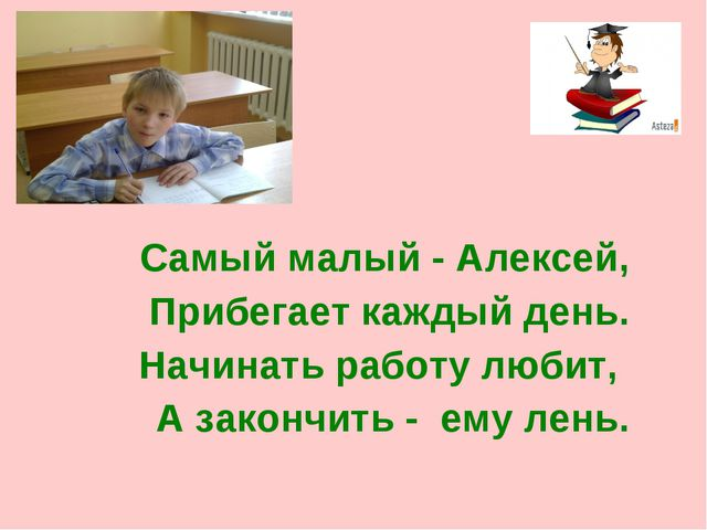 Самый малый - Алексей, Прибегает каждый день. Начинать работу любит, А законч...