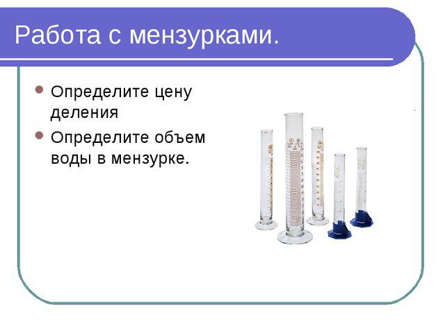 Работа с мензурками. Определите цену деления Определите объем воды в мензурке.