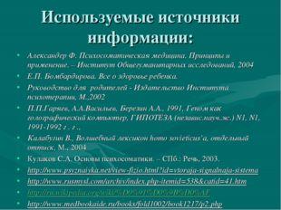 Используемые источники информации: Александер Ф. Психосоматическая медицина.
