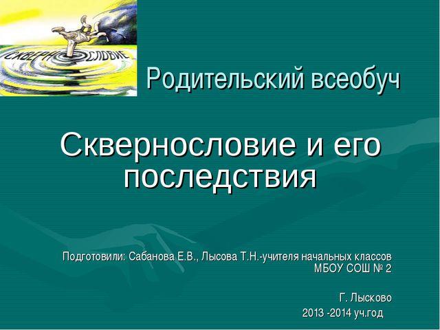 Родительский всеобуч Сквернословие и его последствия Подготовили: Сабанова Е...