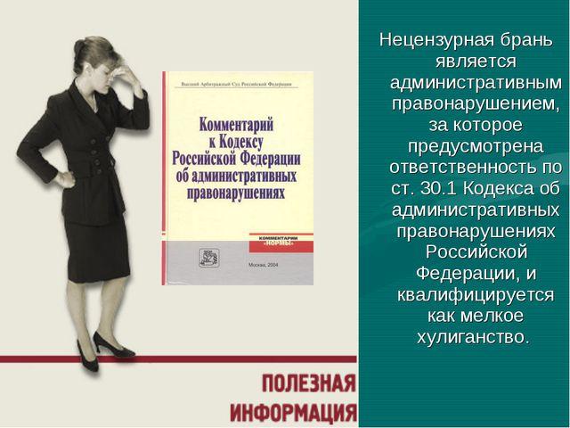 Нецензурная брань является административным правонарушением, за которое пред...