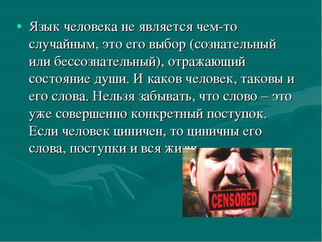 Язык человека не является чем-то случайным, это его выбор (сознательный или б...