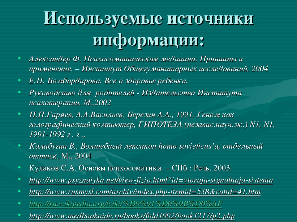 Используемые источники информации: Александер Ф. Психосоматическая медицина....