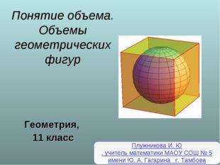 Понятие объема. Объемы геометрических фигур Геометрия, 11 класс Плужникова И.