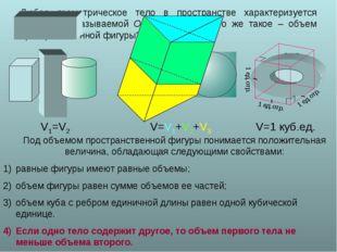 Любое геометрическое тело в пространстве характеризуется величиной, называемо