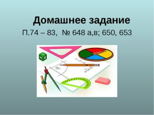 Домашнее задание П.74 – 83, № 648 а,в; 650, 653