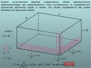 a b c=H abc Самым естественным образом определяется объем прямоугольного па