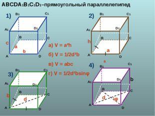 ABCDA1B1C1D1–прямоугольный параллелепипед а) V = a²h б) V = 1/2d²b в) V = abc