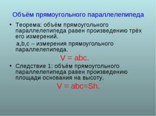 Объём прямоугольного параллелепипеда Теорема: объём прямоугольного параллелеп