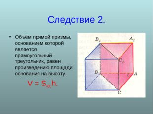 Следствие 2. Объём прямой призмы, основанием которой является прямоугольный т