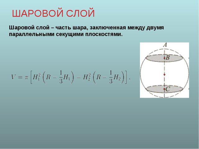 ШАРОВОЙ СЛОЙ Шаровой слой – часть шара, заключенная между двумя параллельными...