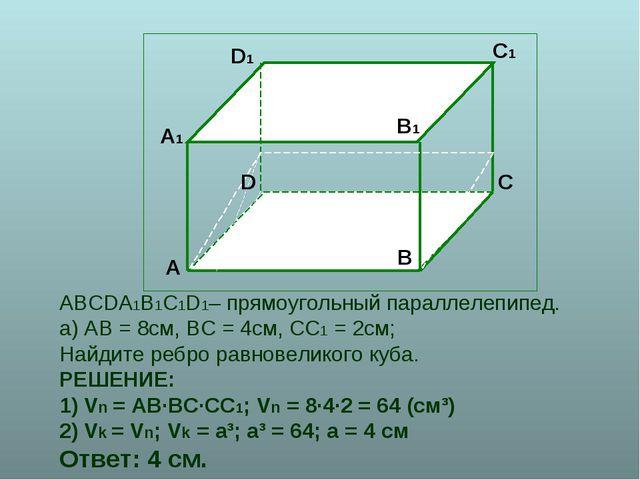 ABCDA1B1C1D1– прямоугольный параллелепипед. а) АВ = 8см, ВС = 4см, СС1 = 2см;...