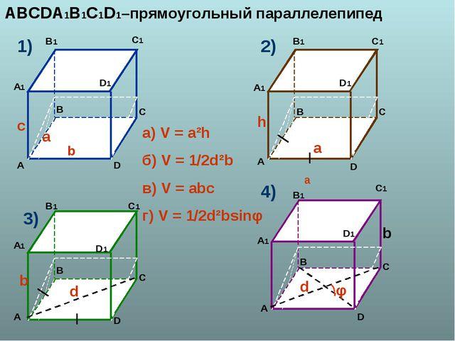 ABCDA1B1C1D1–прямоугольный параллелепипед а) V = a²h б) V = 1/2d²b в) V = abc...