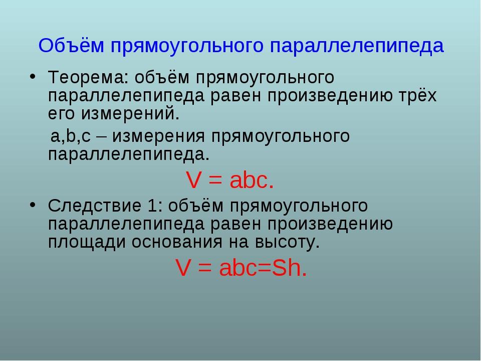 Объём прямоугольного параллелепипеда Теорема: объём прямоугольного параллелеп...