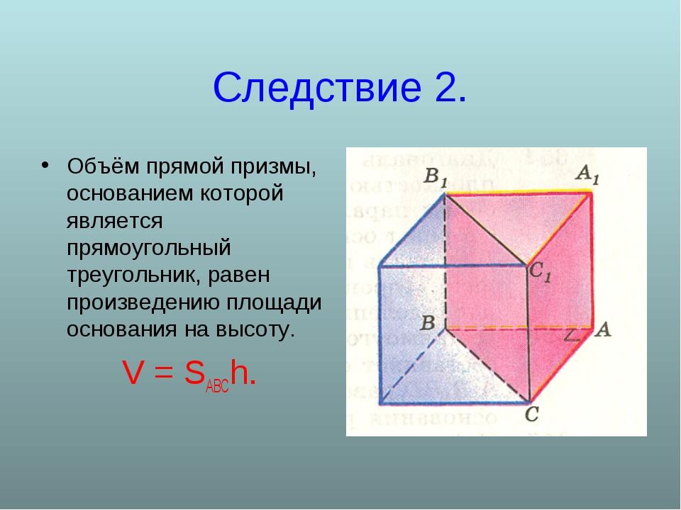 Следствие 2. Объём прямой призмы, основанием которой является прямоугольный т...