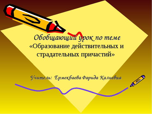 Обобщающий урок по теме «Образование действительных и страдательных причастий...