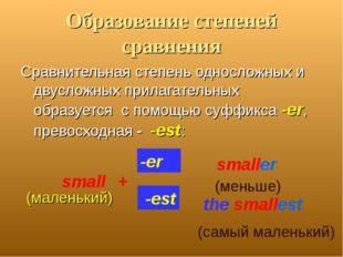 Образование степеней сравнения Сравнительная степень односложных и двусложных
