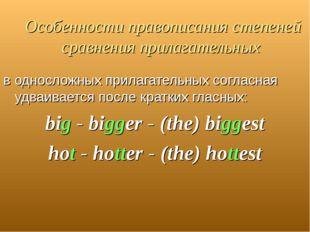 Особенности правописания степеней сравнения прилагательных в односложных прил