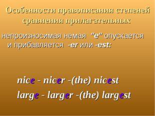 Особенности правописания степеней сравнения прилагательных непроизносимая нем