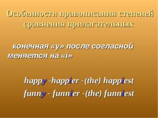 Особенности правописания степеней сравнения прилагательных конечная «y» после