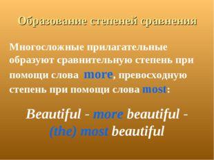 Образование степеней сравнения Beautiful - more beautiful - (the) most beaut