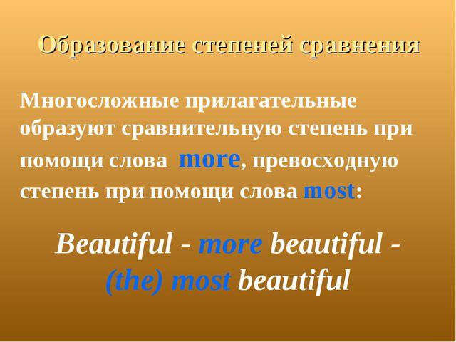 Образование степеней сравнения Beautiful - more beautiful - (the) most beaut...