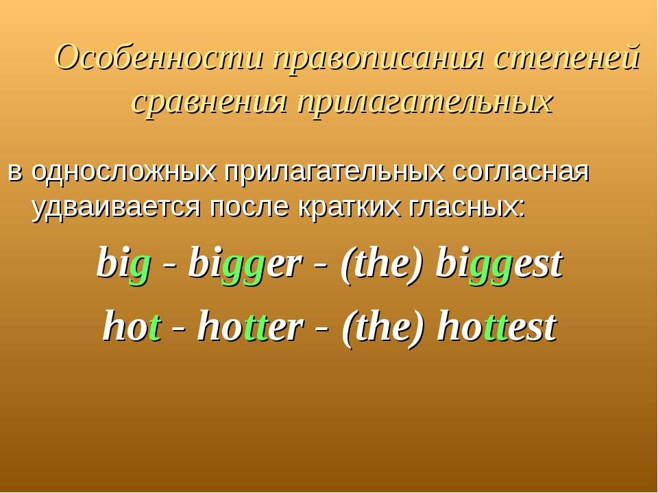 Особенности правописания степеней сравнения прилагательных в односложных прил...