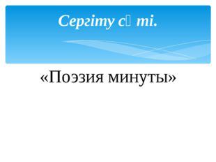«Поэзия минуты» Сергіту сәті.