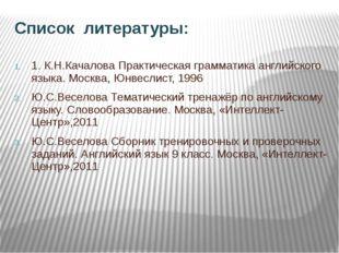 Список литературы: 1. К.Н.Качалова Практическая грамматика английского языка.