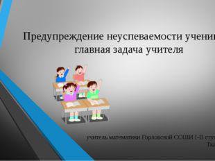 учитель математики Горловской СОШИ I-II ступеней № 16 Ткаченко Н.А. Предупреж